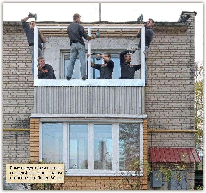 Скління балкона своїми руками
